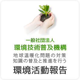 環境活動報告