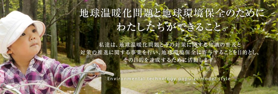 地球温暖化問題とその対策に関する知識の普及と対策の推進のために